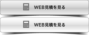 WEB見積を見る